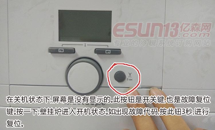 新款进口威能TECpro型壁挂炉 操作说明书